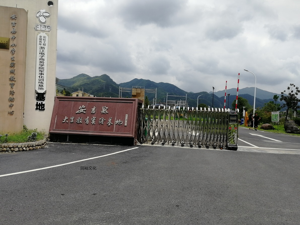 安吉大里村培訓基地